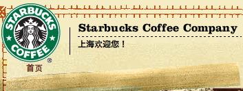 starbucks_logo_cn.jpg
