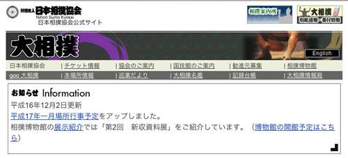 sumo_b.jpg