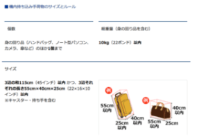 手荷物[国際線]|ご旅行の準備_国際線_|ANA