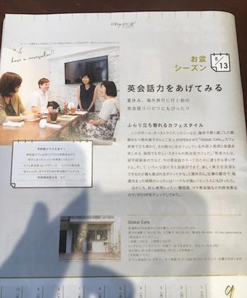 【TENJIN MAGAJIN ep. イーピーに掲載されました】