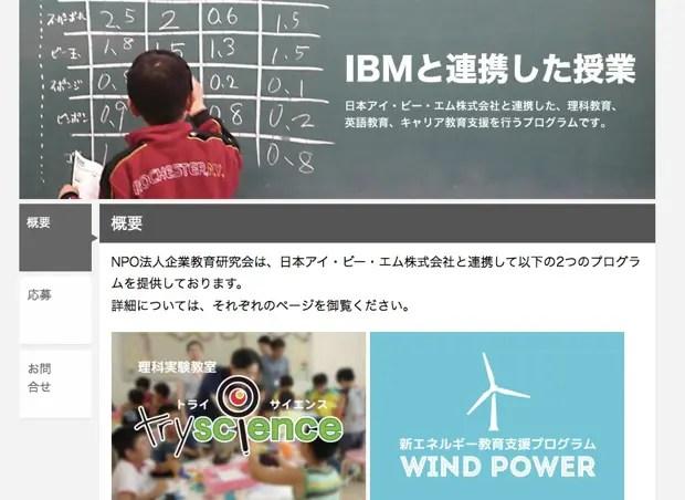 「企業教育研究会」は、すでにIBMと連携して2つの授業を行うほか、ソニーや日本ハムとも連携しています。