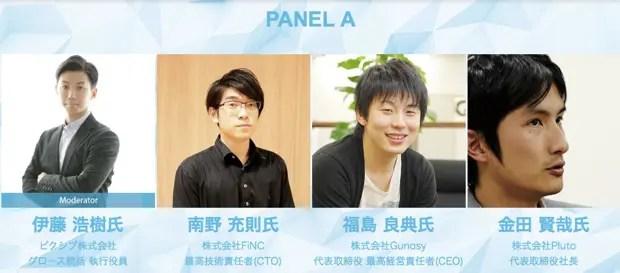 パネルAのパネラーは、ピクシブ・伊藤浩樹氏、FiNC・南野充則氏、Gunosy・福島良典氏、Pluto・金田賢哉氏の4名。