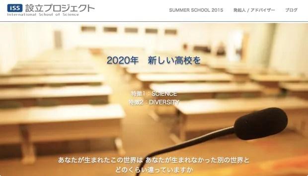「International School of Science」は、理系教育に重点をおく私立の国際高校で、将来自らの研究を世界に発信し、活躍できる研究者を輩出する高校を目指すとのこと。