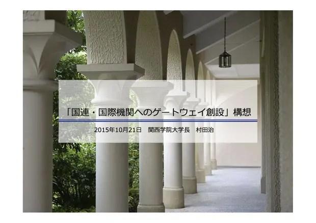 スーパーグローバル大学として採択された「関西学院大学」は、「国際性豊かな学術交流の母港『グローバル・アカデミック・ポート』の構築」を掲げており、この「国連・国際機関等へのゲートウェイ」はその構想のひとつとなります。