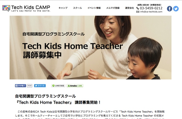 tech kids home teacher