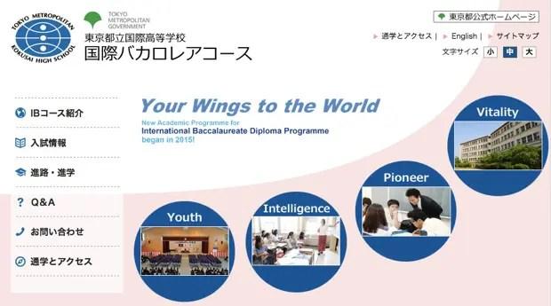 国際高IB