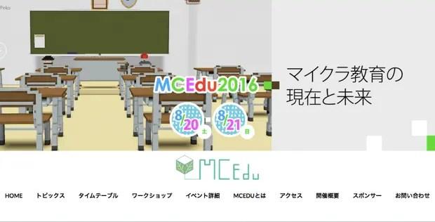 MCEdu2016