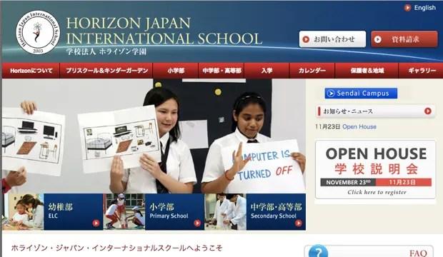 「ホライゾン・ジャパン・インターナショナルスクール」は、2003年に設立された、プリスクールから高等部まで、3才から12年生までの子どもたちが通うインターナショナルスクール。