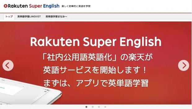 Rakuten Super English