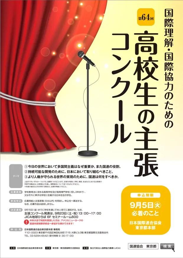 「国際理解・国際協力のための高校生の主張コンクール」東京大会のチラシ。