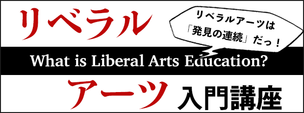 liberal-arts-title
