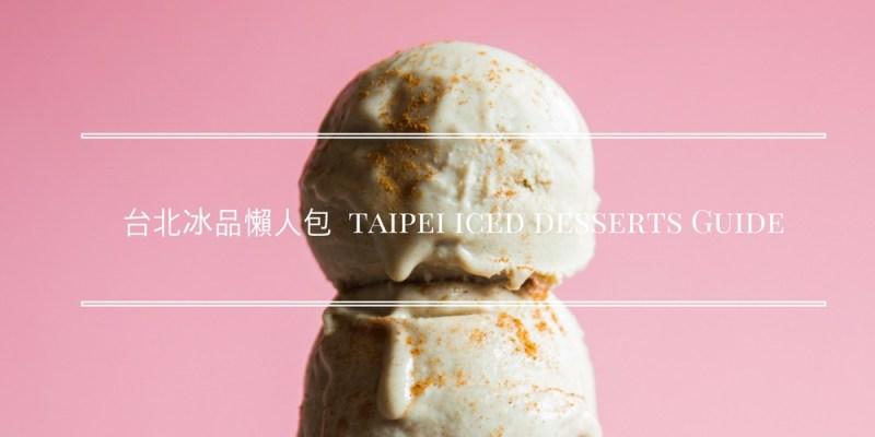 台北冰品懶人包 》TAIPEI ICED DESSERTS GUIDE