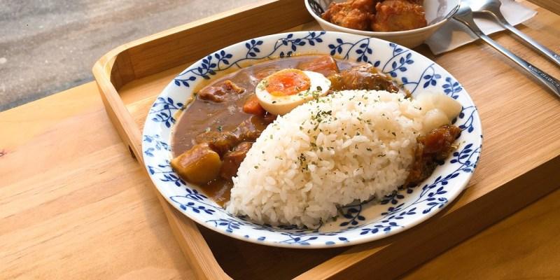 Noname 咖哩飯專門店 》台北大安捷運站美食    Taipei Curry Rice