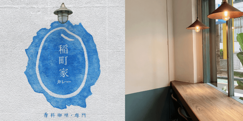 Taipei Curry Rice 》稻町家咖哩適合蔬果咖哩與布丁愛好者 (內含菜單)