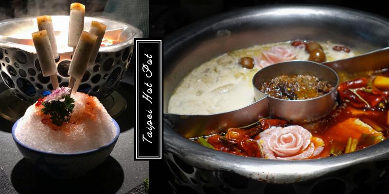 Taipei Hot Pot 》寬巷子菜單上有哪些具有食物設計美感的火鍋配料