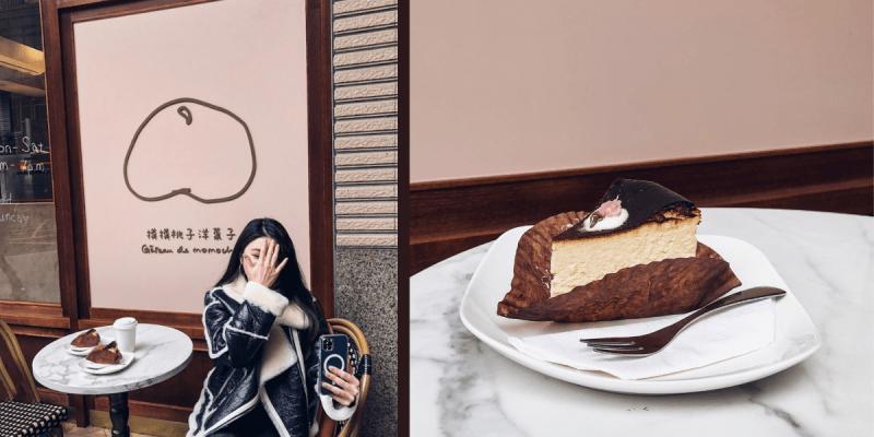 摸摸桃子洋菓子 Gâteau de momochee 》必點半熟焦香巴斯克起士蛋糕