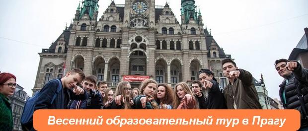 Весенний образовательный тур в Прагу