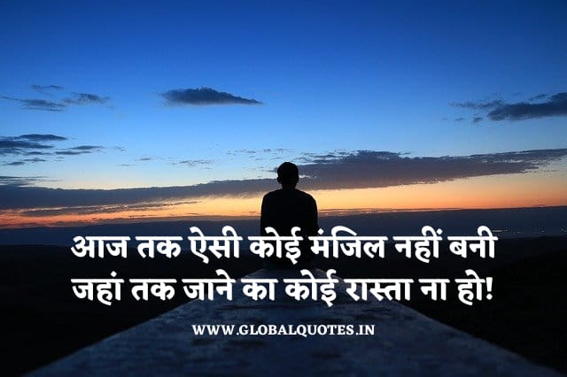 Motivational Quotes in Hindi for Study