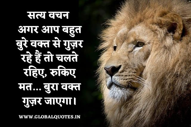 10 Best Motivational Quotes in Hindi
