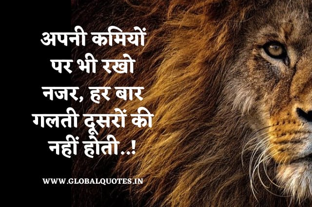 One-Line Motivational Quotes in Hindi