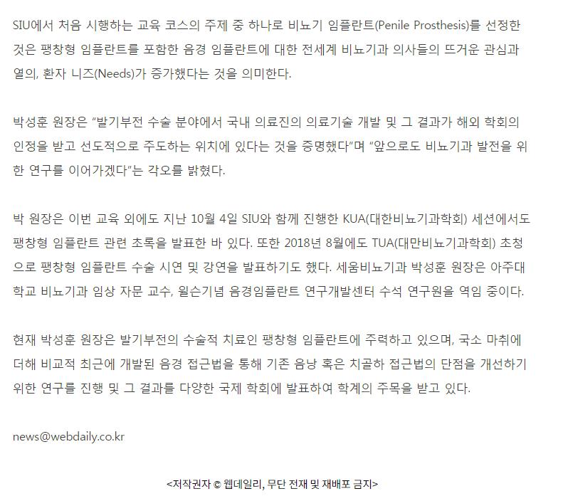 국제비뇨기과학회 교육코스에서 박성훈 원장 강연.png