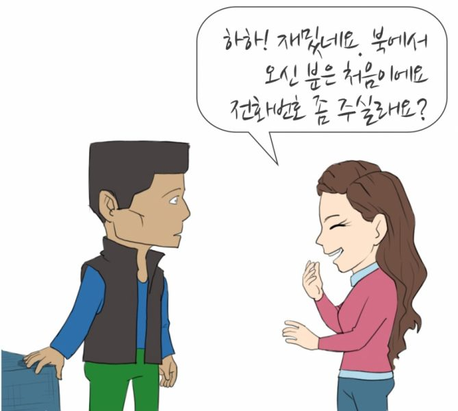 "The defector meets a South Korean woman, who says, ""Interesting. I've never met a North Korean person before. Can I have your phone number?"" Credit: Choi Seong-guk"