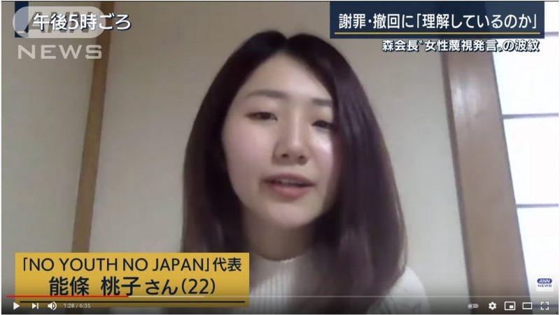 Nojo Momoko of No Youth No Japan