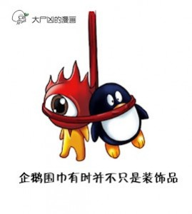 """Sometimes a penguin's scarf is not a fashion accessory""[zh] (The figure on the left depicts Sina Weibo, and the penguin represents another microblogging siteTencent.) Image my Flickr user Inmediahk, used under CC BY-NC 2.0"