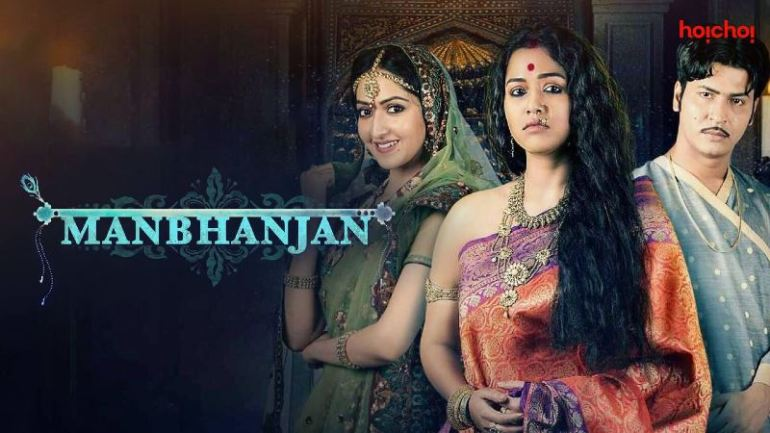 Manbhanjan (Hindi Web Series)