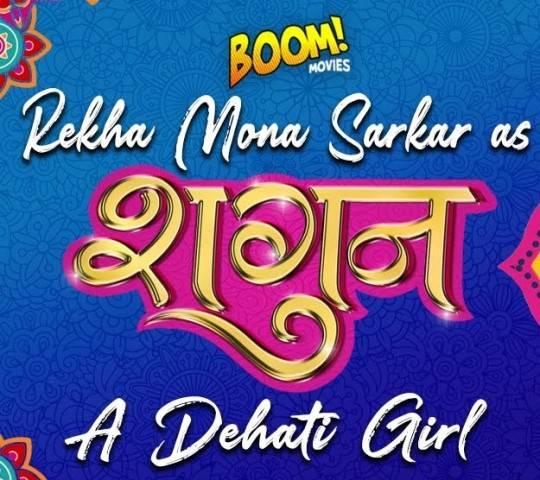 Shagun (Hindi Web Series)