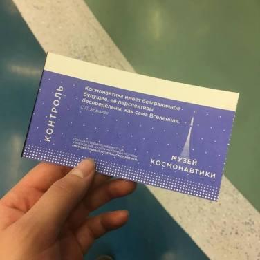 Jazzy Ticket