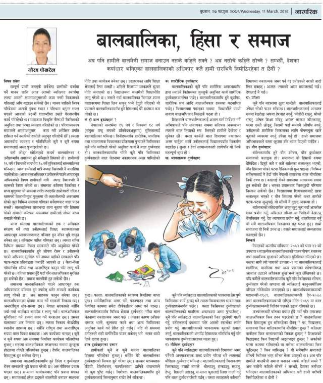 A snapshot of an article as was publised in Annapurna Post