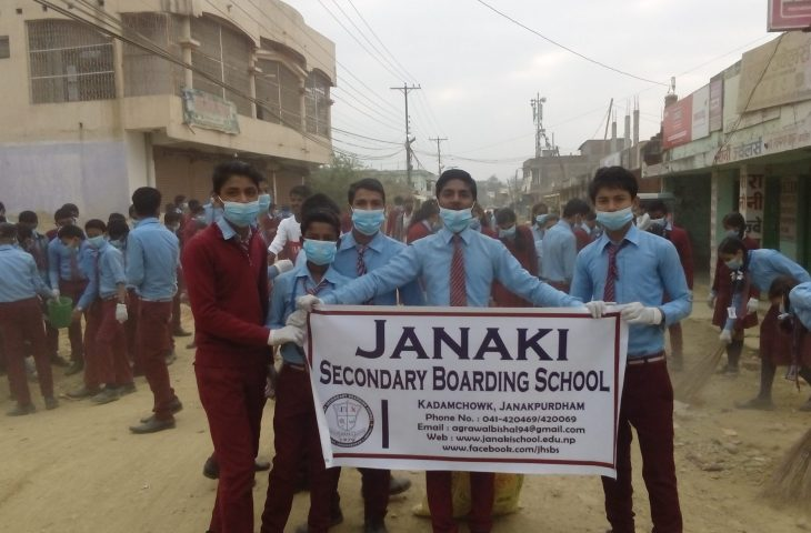 Janakpur Mahasafai Abhiyaan- Glocal Khabar