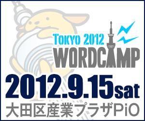 wordcamp Tokyo 2012に参加してきます。