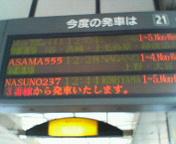 みゆ的リアル小説2 話~東京駅~