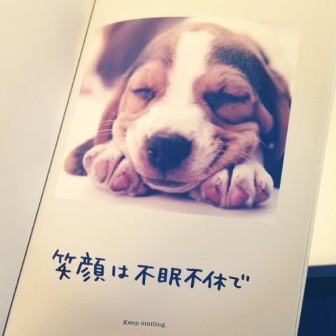 笑顔は不眠不休で。