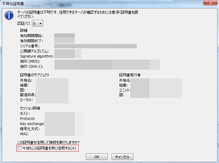ファイルジラ証明書