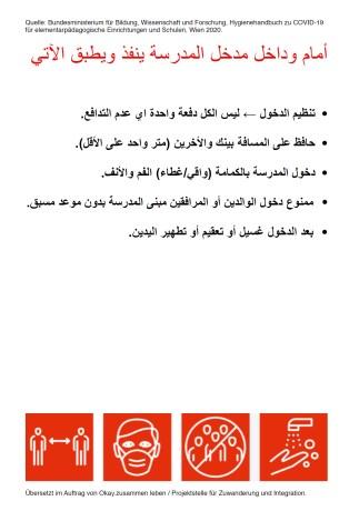 vor schulgebäude arabisch