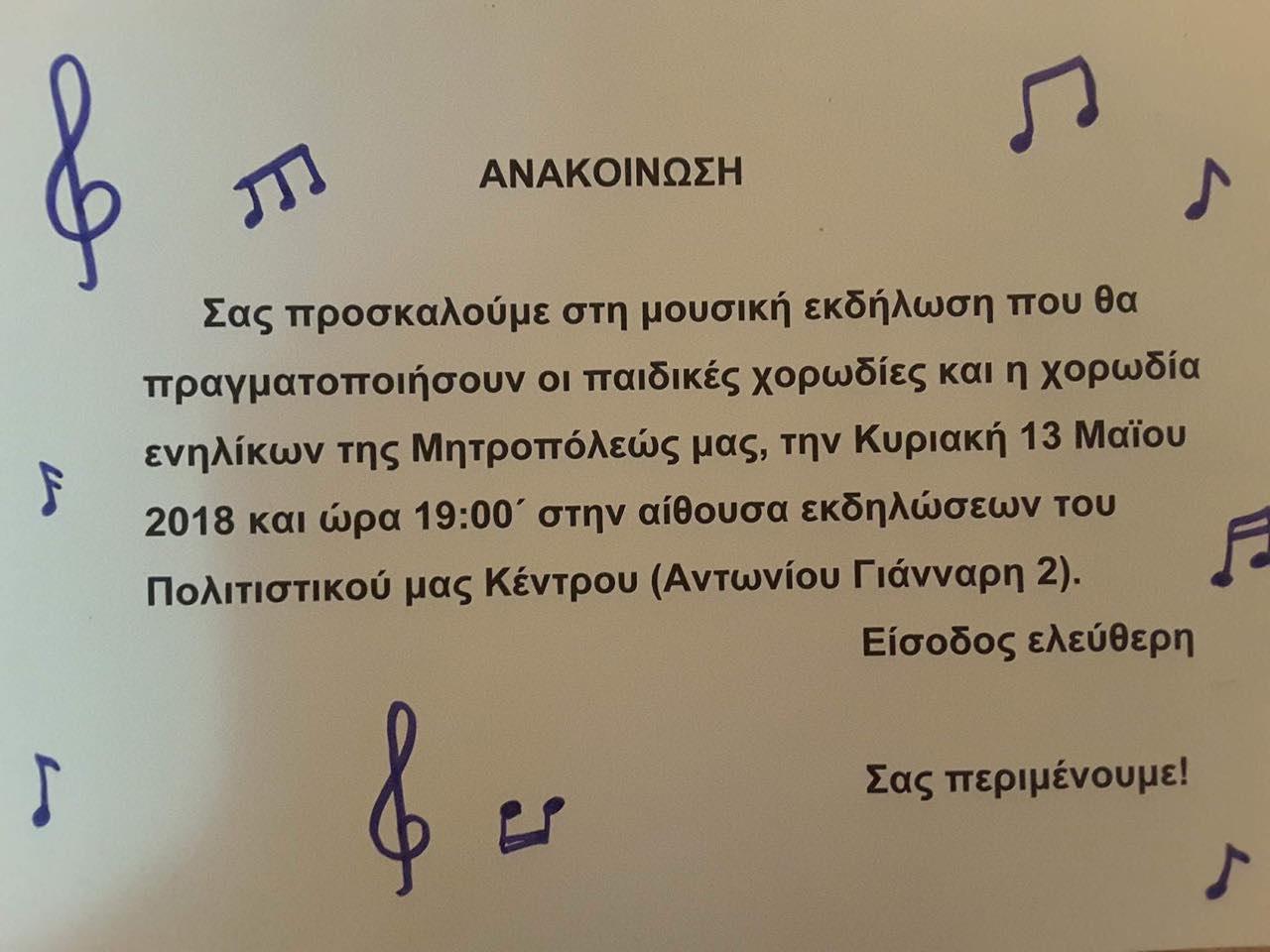 Μια μουσική βραδιά με τραγούδια του σήμερα και του χθες από τις χορωδίες της Μητροπόλεώς μας