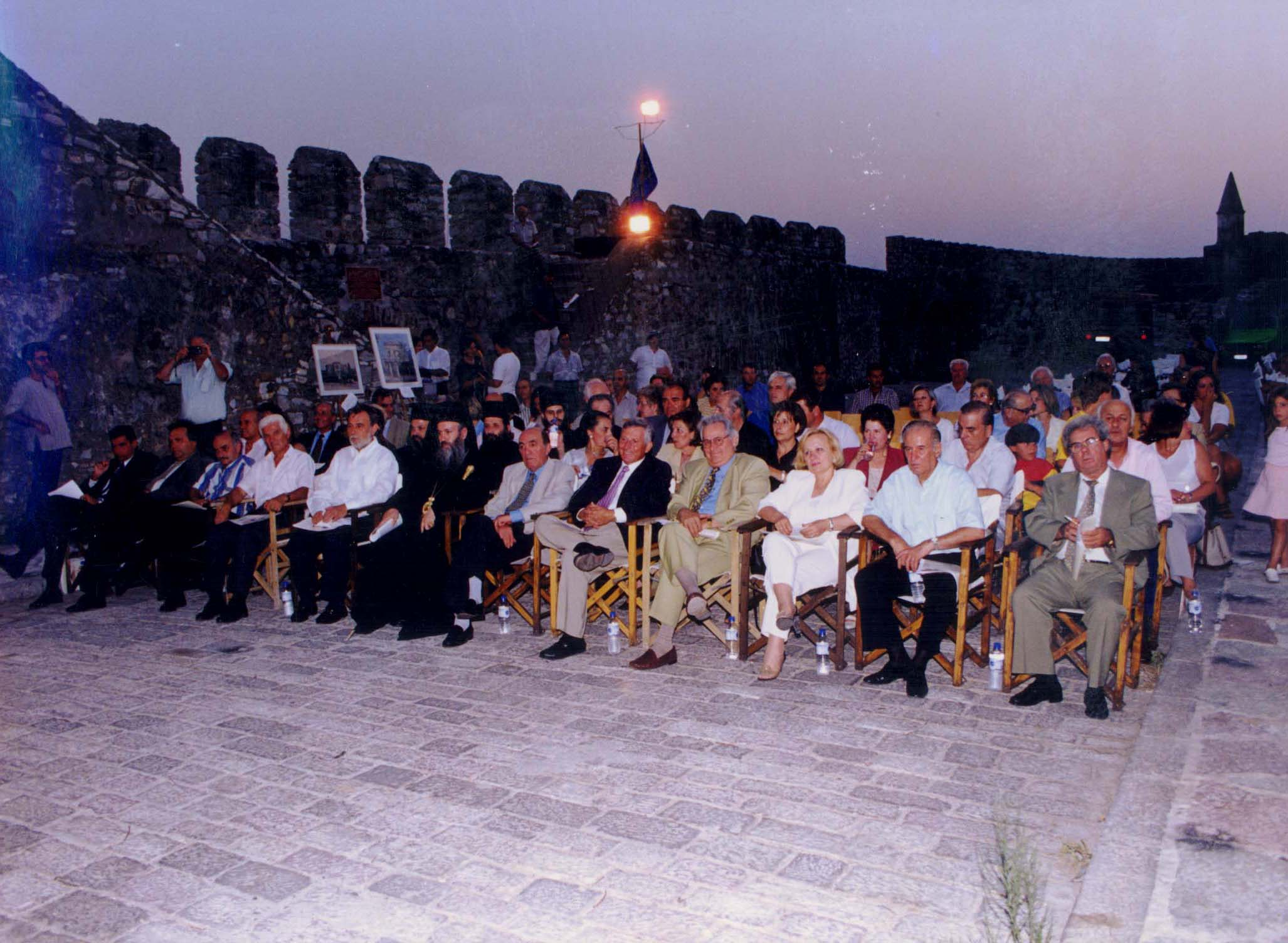1998 | 1st Presentation of the Program in Nafpaktos
