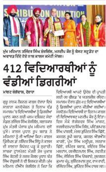 Punjabi Jagran 19.4.2017