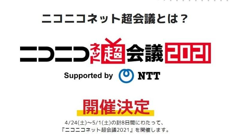Nico Nico Net Chokaigi 2021 arranca parte presencial y parte online