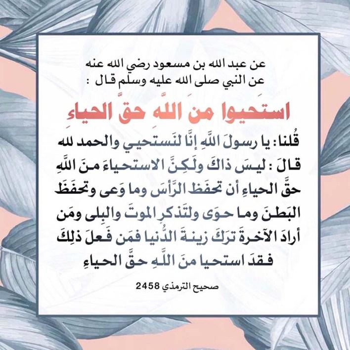 استحيوا من الله حق الحياء