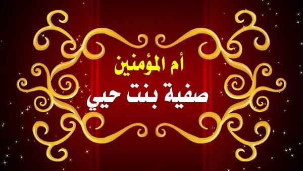 صفية بنت حيي بن أخطب رضي الله عنها