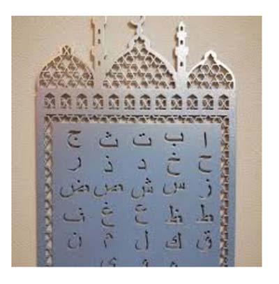 لوحة من الحروف الأبجدية