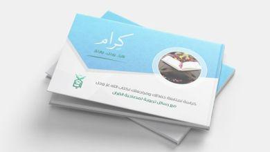 Photo of كتاب كرام لمصاحبة القرآن