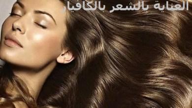 Photo of العناية بالشعر بالكافيار وأفضل الماسكات لجمال شعرك ونعومته
