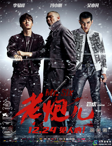 Poster de Lao pao er (Mr. Six)