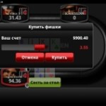 Poker Heaven OnGame (Android)