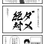 【じろうクン】悪いことはできない1